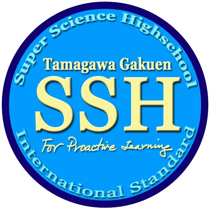 玉川学園:SSH:スーパーサイエ...